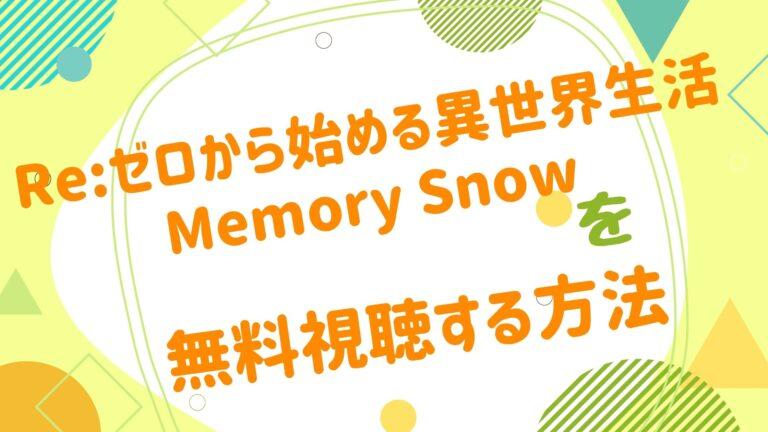リゼロ memory snow 無料視聴