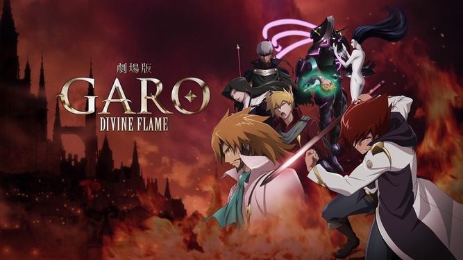 劇場版 牙狼-GARO- -DIVINE FLAME-
