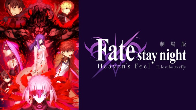 劇場版 Fate/stay night [Heaven's Feel] II.lost butterfly