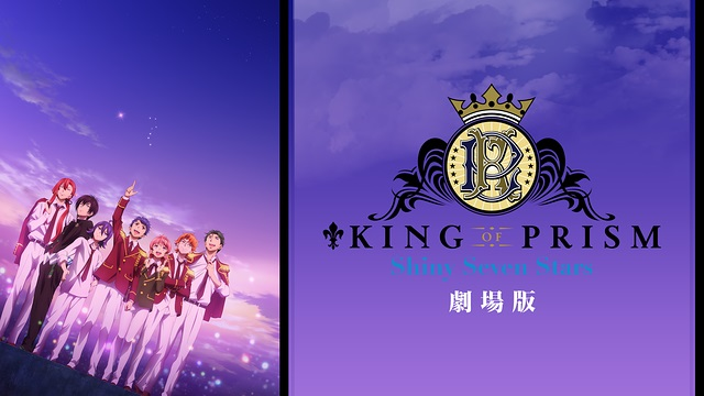 KINGOFPRISM-ShinySevenStars-