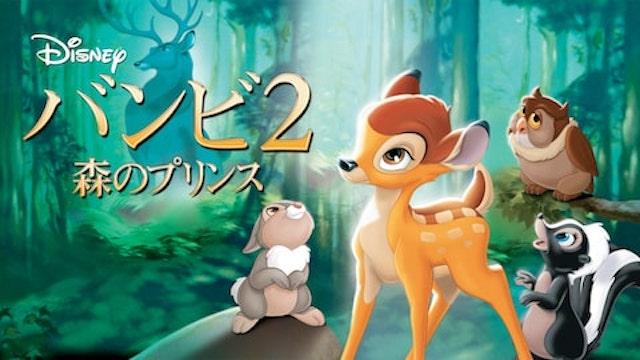 バンビ2 森のプリンス