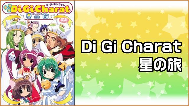Di Gi Charat 星の旅