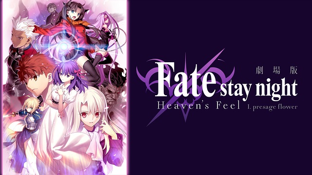 劇場版「Fate/stay night [Heaven's Feel]」 I. presage flower