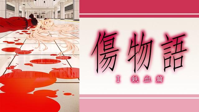 傷物語〈I 鉄血篇〉