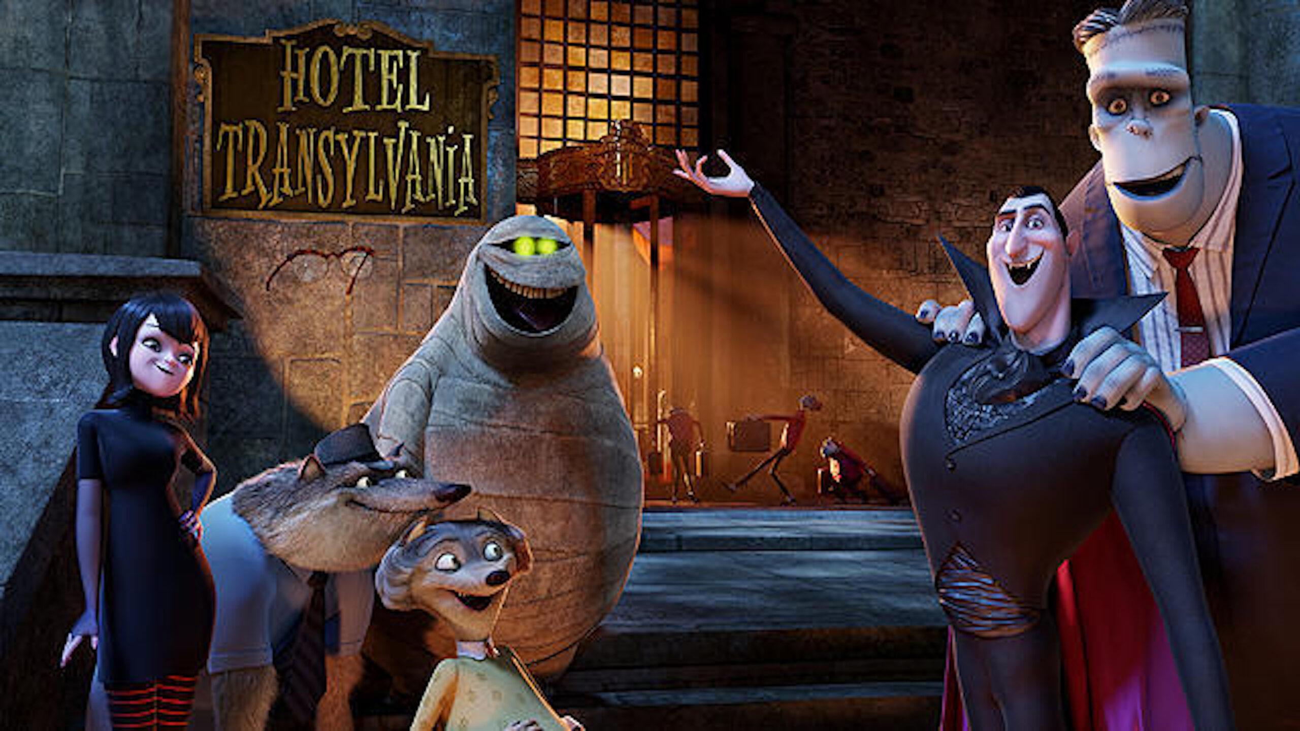モンスター・ホテル