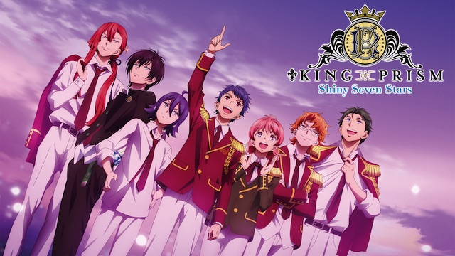 劇場版KING OF PRISM -Shiny Seven Stars-