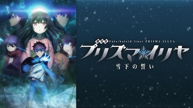 映画Fate/kaleid liner プリズマ☆イリヤ 雪下の誓い