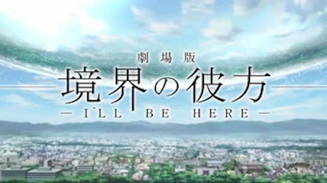 境界の彼方 -I'LL BE HERE- 未来篇
