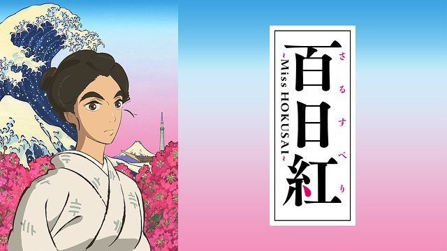 百日紅 〜Miss HOKUSAI〜