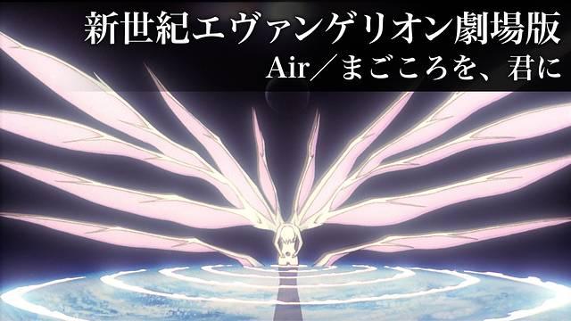 新世紀エヴァンゲリオン劇場版 Air/まごころを、君に