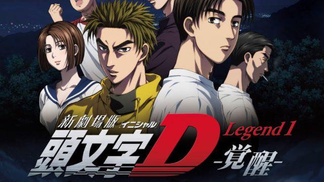 新劇場版 頭文字D Legend 1 -覚醒-