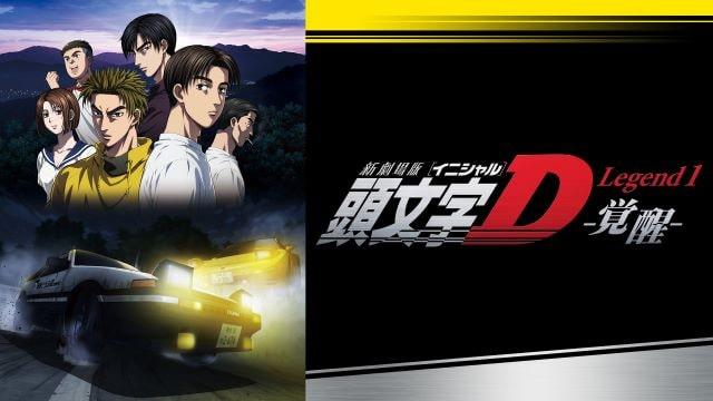 新劇場版「頭文字D」 Legend3-夢現-