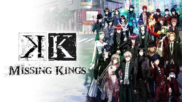 映画 K MISSING KINGS