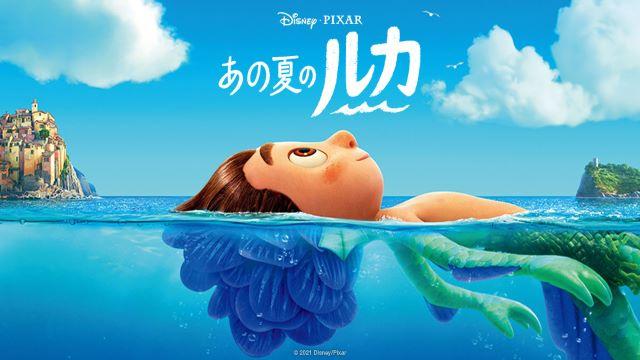 映画『あの夏のルカ』