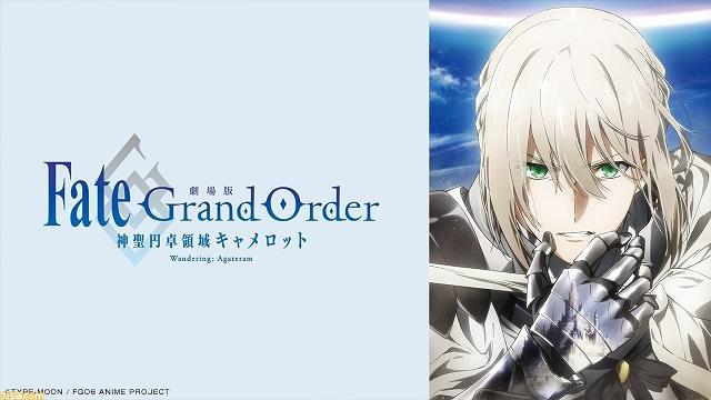 Fate/Grand Order -神聖円卓領域キャメロット
