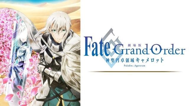 劇場版 Fate/Grand Order -神聖円卓領域キャメロット 後篇