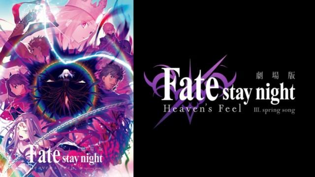 劇場版「 Fate/stay night [Heaven's Feel]」 III. spring song