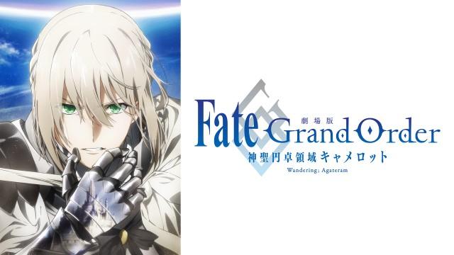 Fate/Grand Order 神聖円卓領域キャメロット 前編 Wandering; Agateram