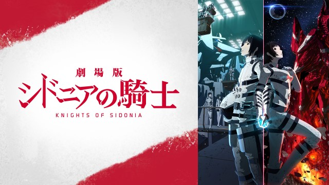 劇場版 シドニアの騎士