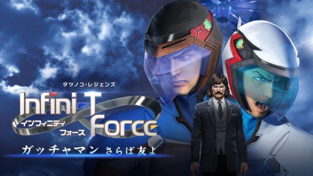 Infini-T Force ガッチャマン さらば友よ
