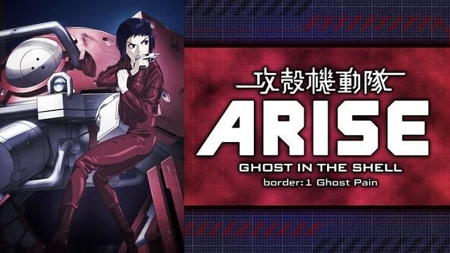 攻殻機動隊ARISE border:1