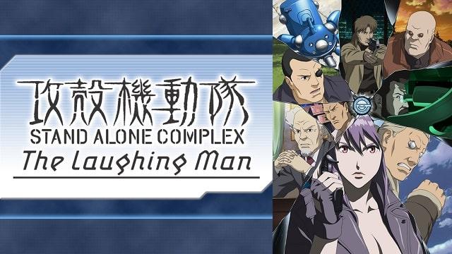 攻殻機動隊STAND ALONE COMPLEX The Laughing Man