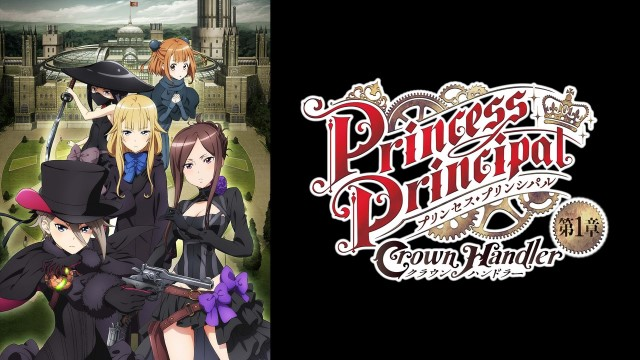 プリンセス・プリンシパル Crown Handler