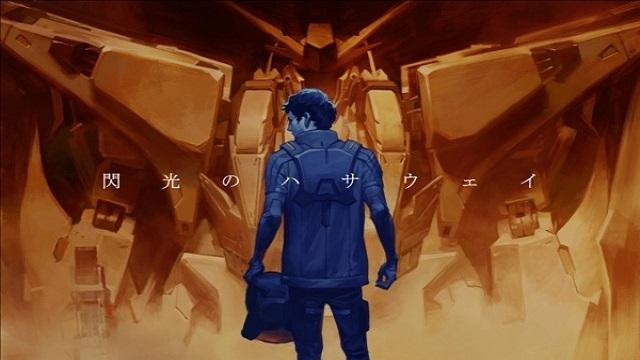 機動戦士ガンダム 閃光のハサウェイ