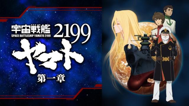 宇宙戦艦ヤマト2199 第1章