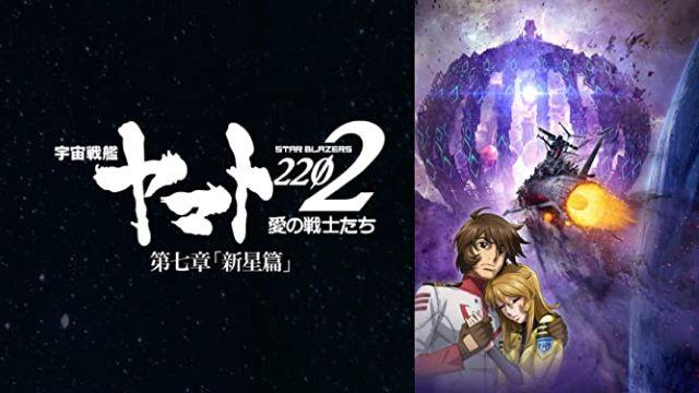 宇宙戦艦ヤマト2202 愛の戦士たち 第7章