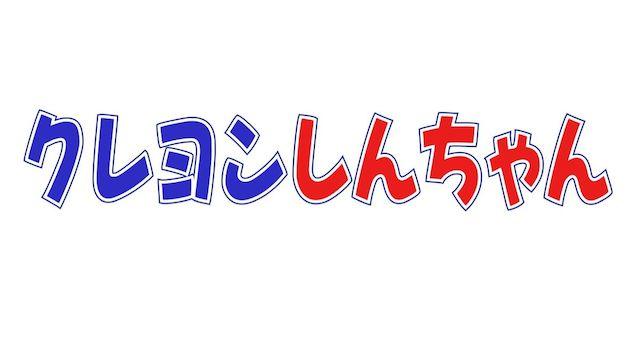 クレヨンしんちゃんシリーズ